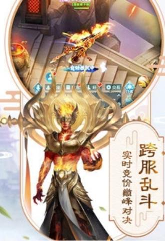 青云山传说游戏截图2