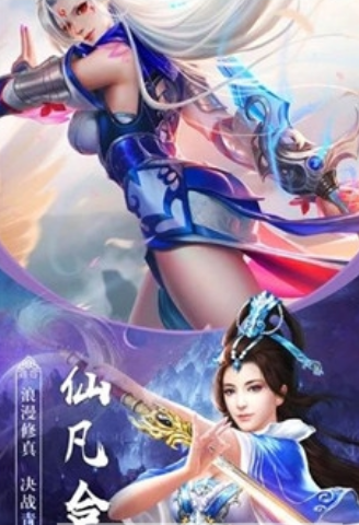青云山传说游戏截图3