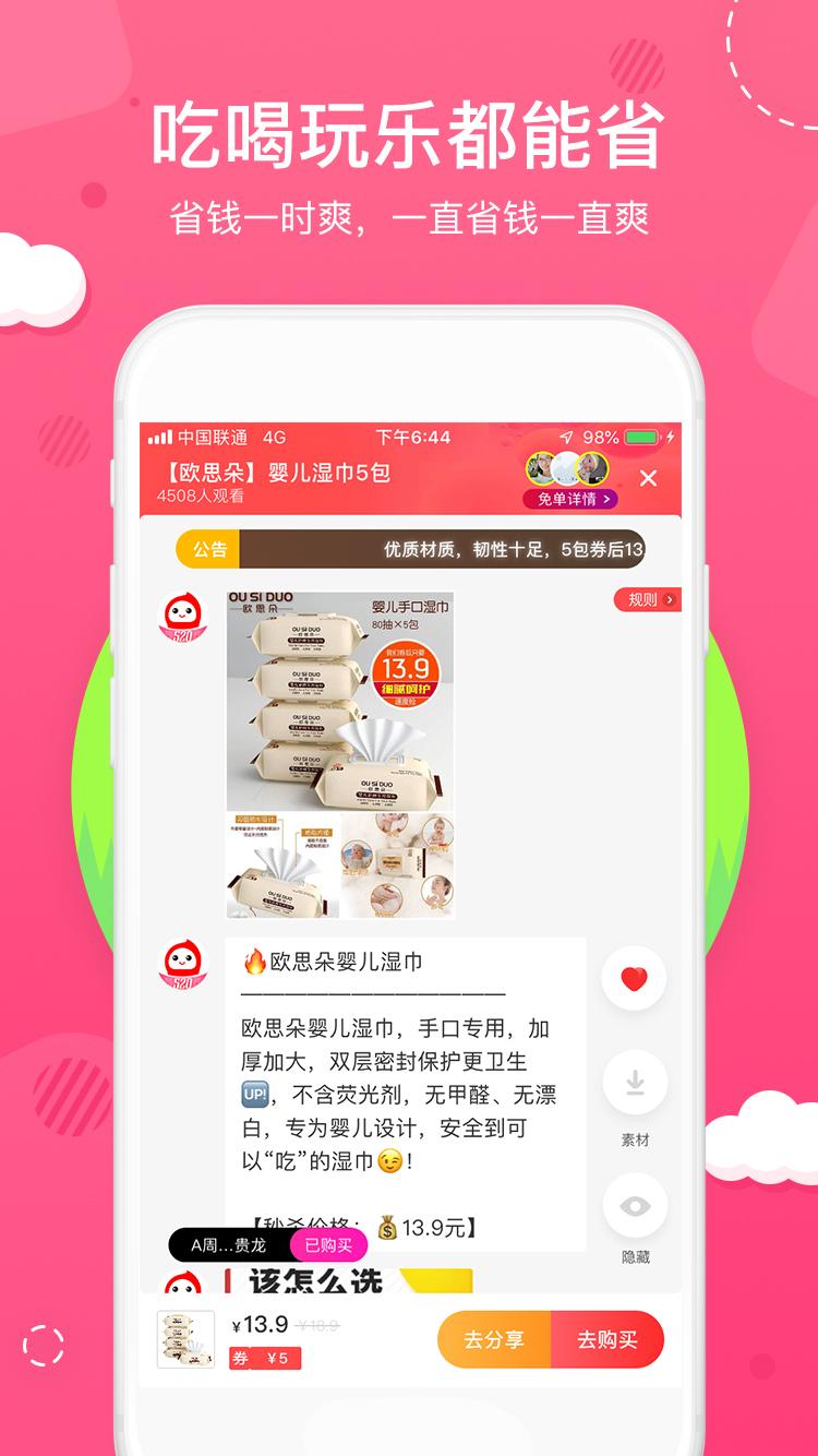 花生日记app截图0