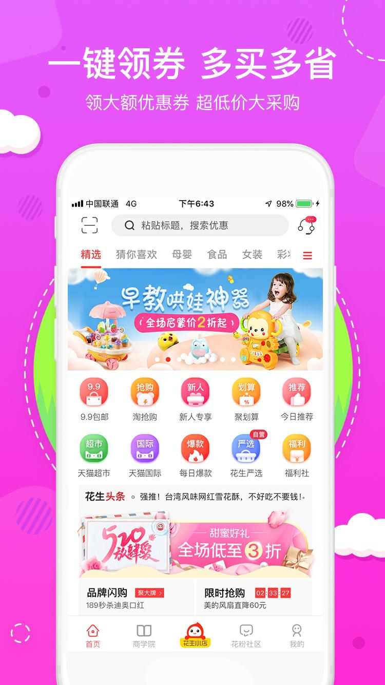 花生日记app截图2