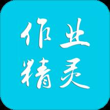 作业精灵app最新版3.6.11 官方免费安卓版