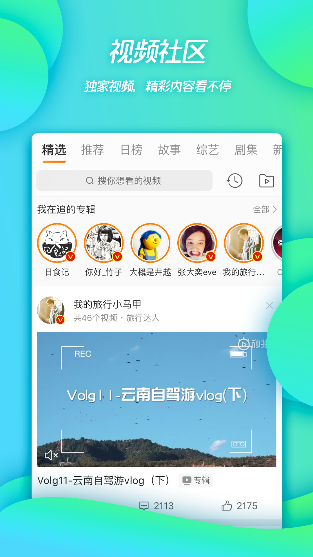 新浪微博app截�D1