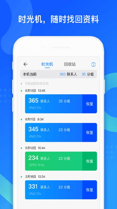 QQ同步助手app截图0