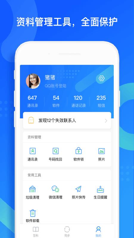 QQ同步助手app截图2