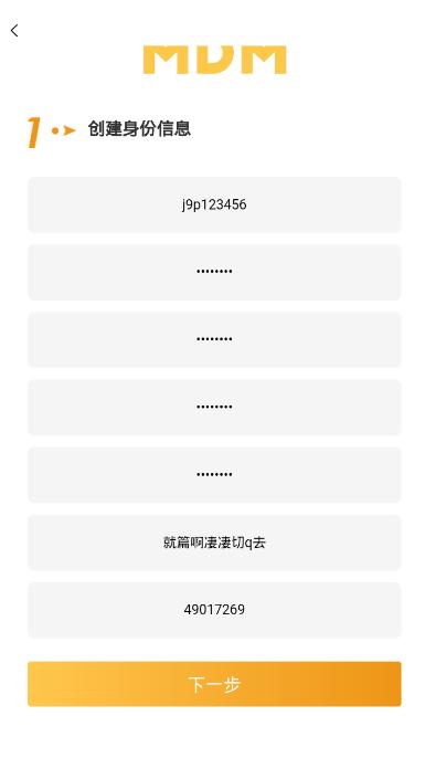 MDM媒介链截图1