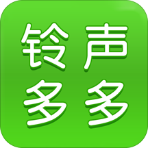 铃声多多app8.7.63.0 最新版