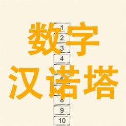 数字汉诺塔游戏1.0 苹果版