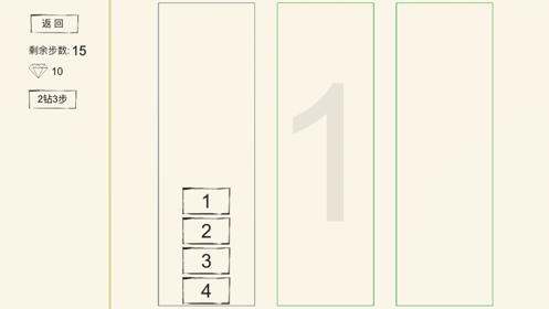 数字汉诺塔游戏截图0