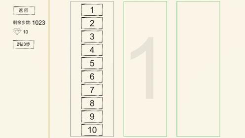 数字汉诺塔游戏截图1