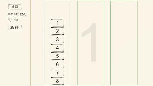 数字汉诺塔游戏截图2