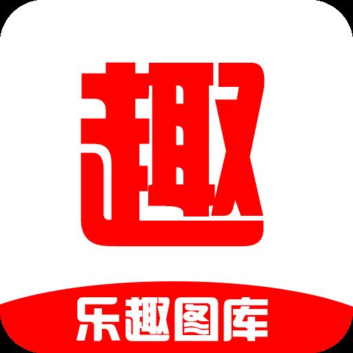 乐趣图库app