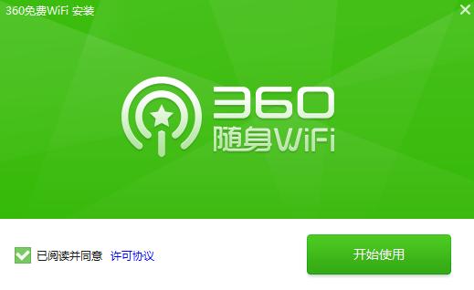 360随身wifi驱动截图0
