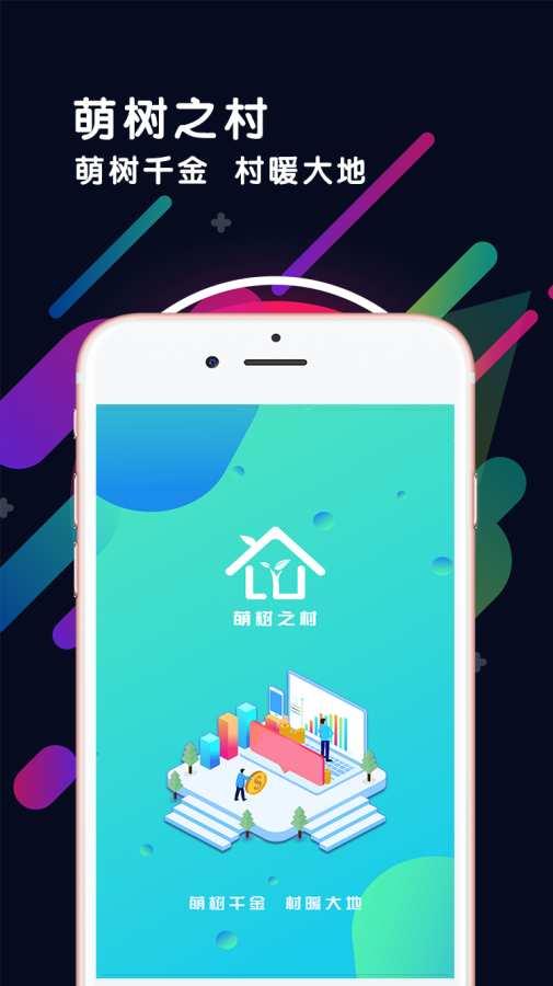 萌树之村app截图1
