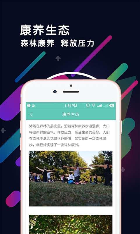 萌树之村app截图2