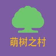 萌树之村app1.0.7 手机最新版