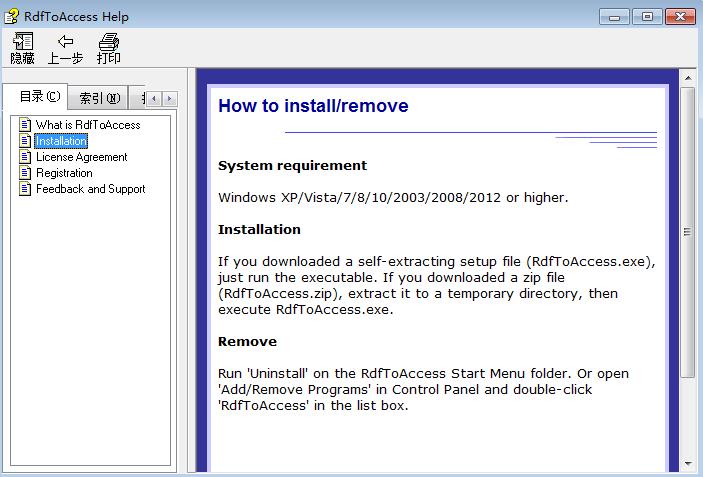 RdfToAccess(PDF导入数据库工具)截图0
