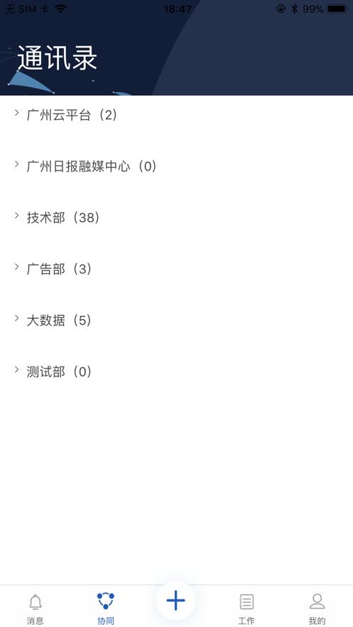 广州融媒云app截图0