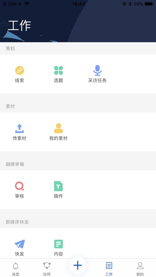 广州融媒云app截图1