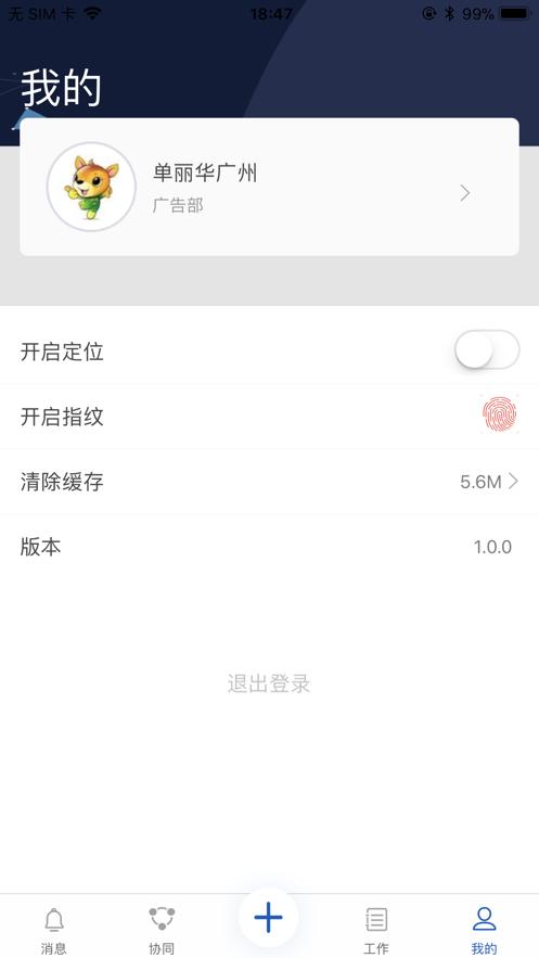 广州融媒云app截图2