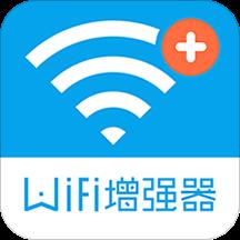 Wifi信号增强器app4.0.5 官方最新版