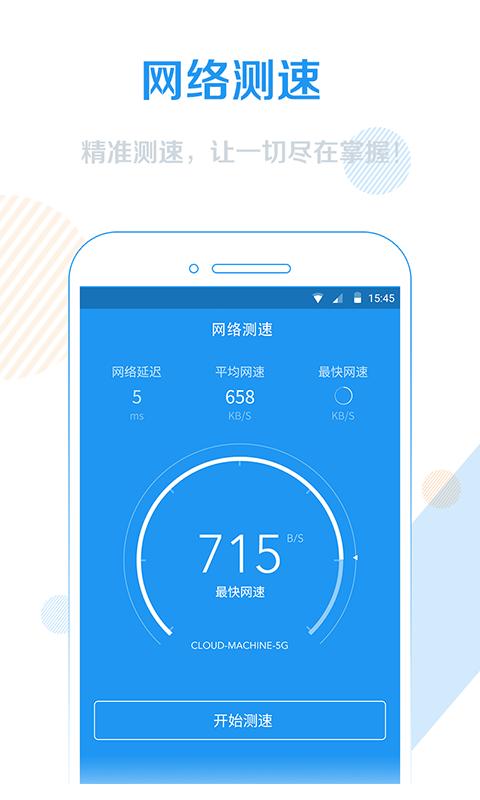 Wifi信号增强器app截图0