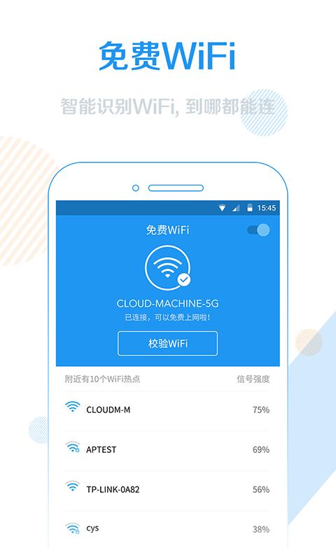 Wifi信号增强器app截图3