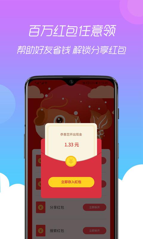小券猫app安卓版截图3