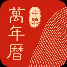 中华万年历app苹果版7.6.0 ios经典版