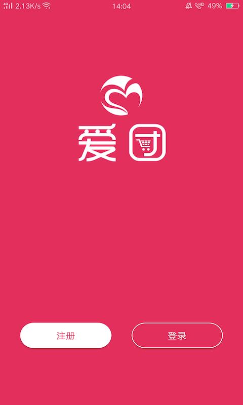 爱团全球购app截图1