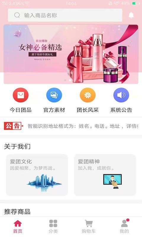 爱团全球购app截图2