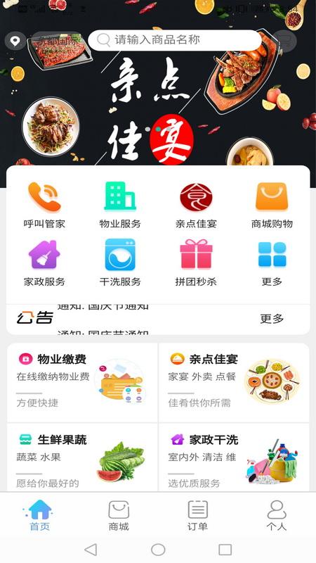 中宸生活app截图0