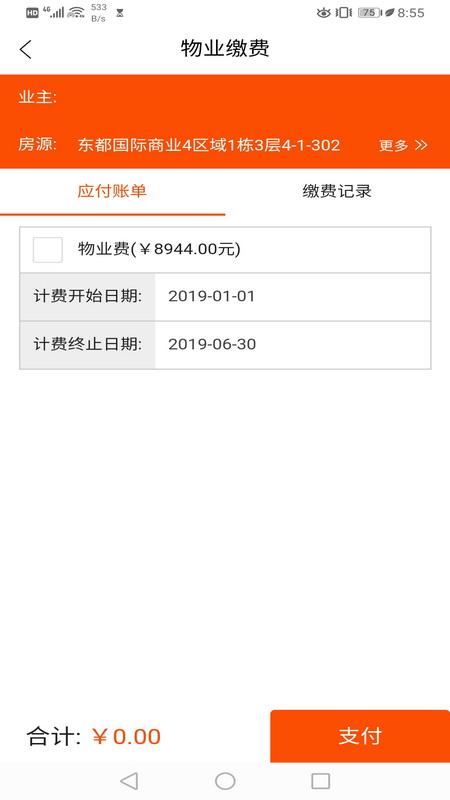 中宸生活app截图1