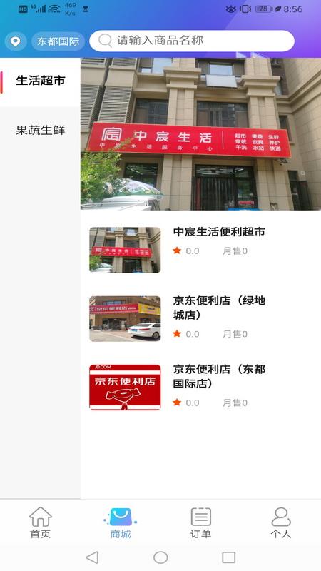 中宸生活app截图2
