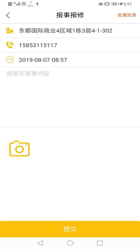 中宸生活app截图3