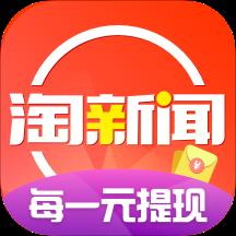 淘新闻苹果版3.3.8 (build 39)官方版