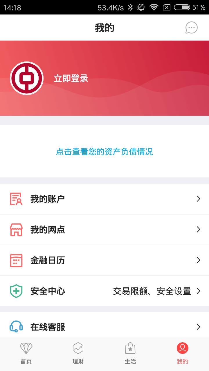 中国银行app截图2