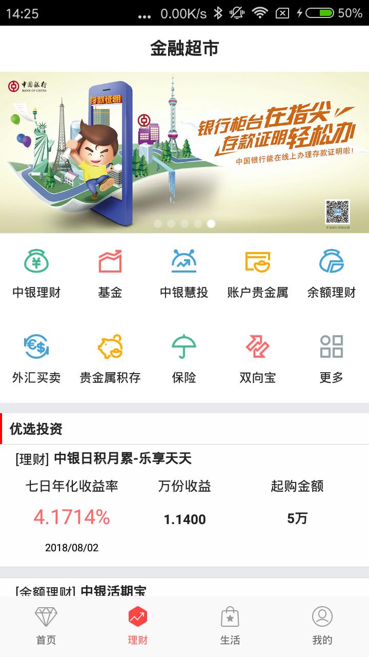 中国银行app截图0