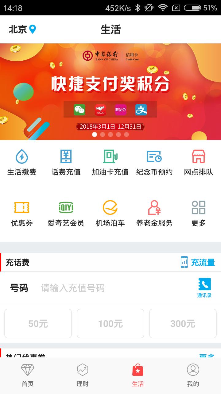 中国银行app截图1