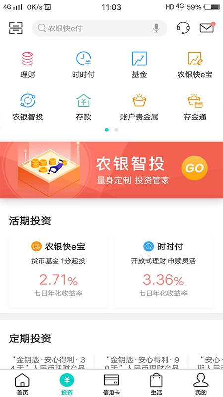 中国农业银行苹果版截图0