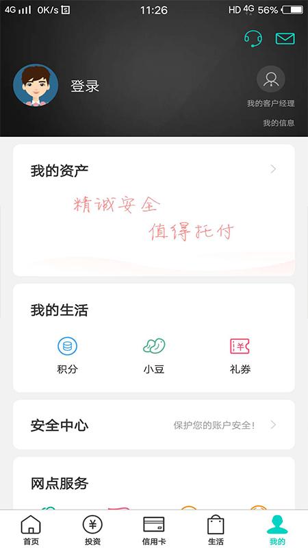 中国农业银行苹果版截图3