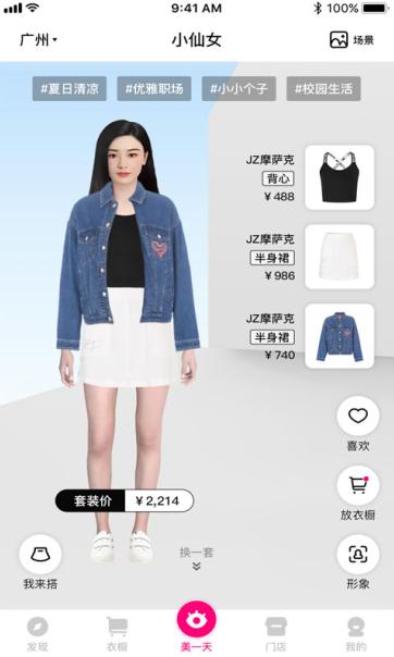 衣籁(线上试衣软件)截图0