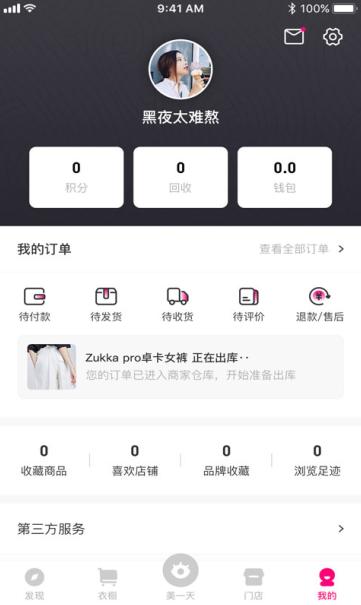 衣籁(线上试衣软件)截图2