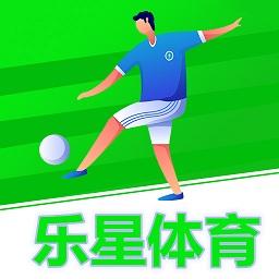 乐星体育软件1.10 安卓版