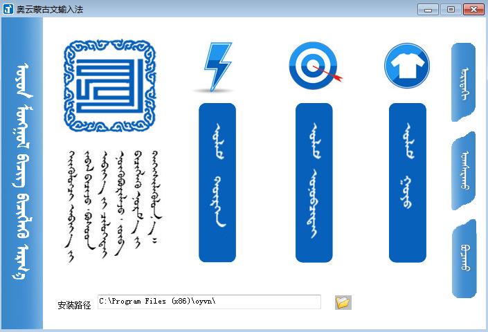 奥云蒙古文输入法电脑客户端截图1
