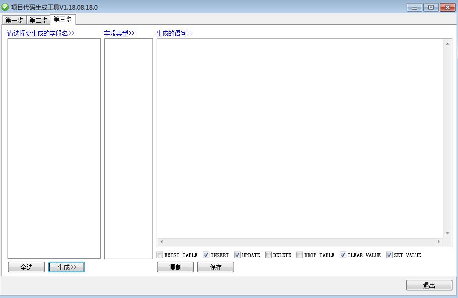 项目代码生成工具截图1