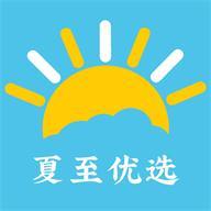 夏至优选app0.0.2 最新版