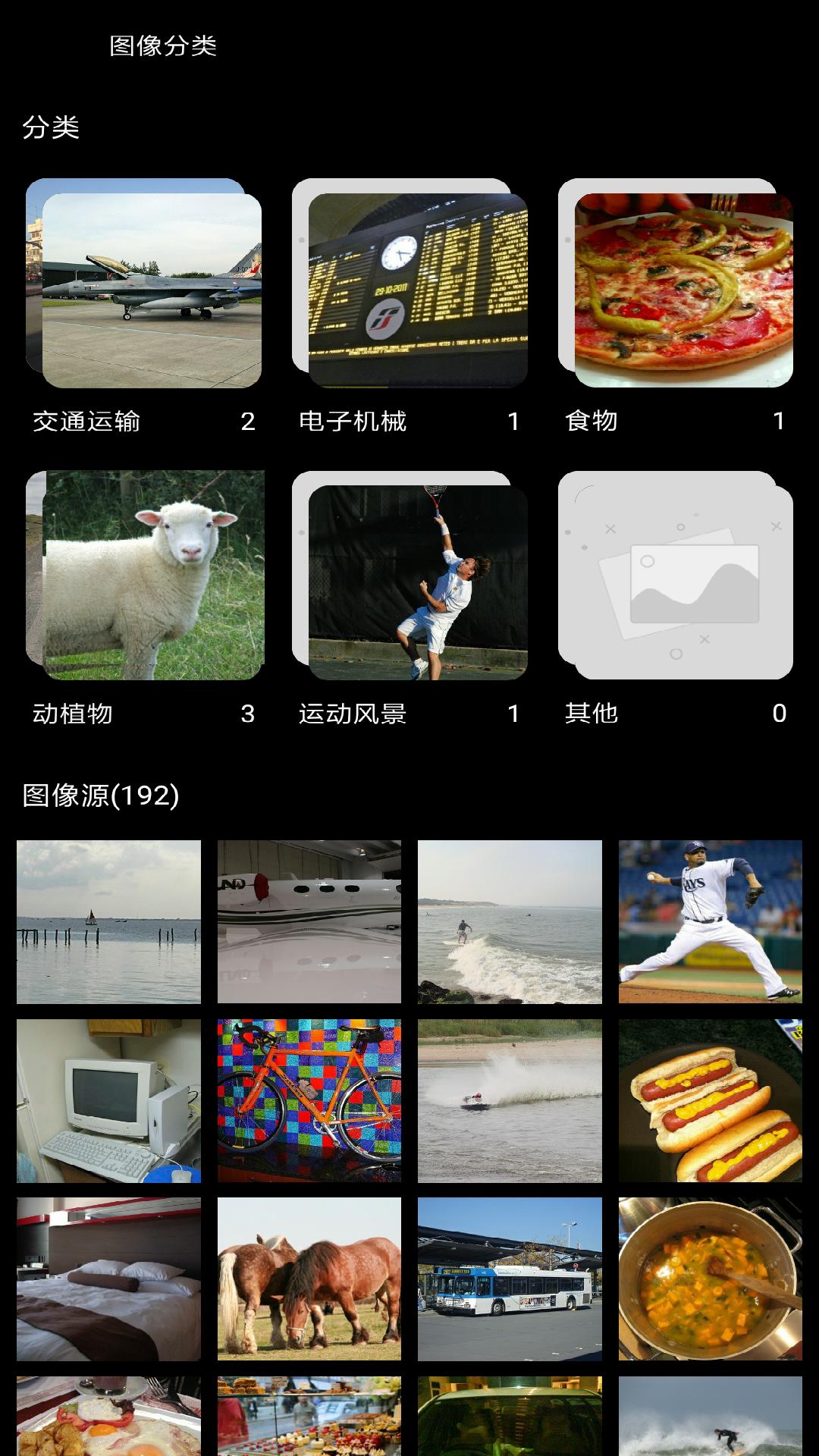 安兔兔AI评测app截图2