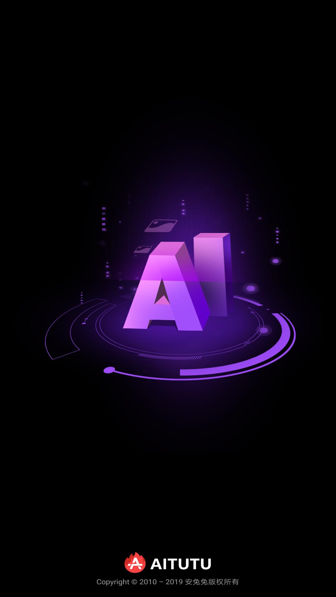 安兔兔AI评测app截图3