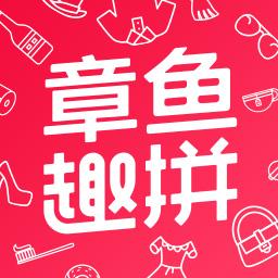 章�~趣拼app1.0.0 最新版