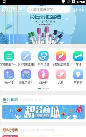 简医网app截图0